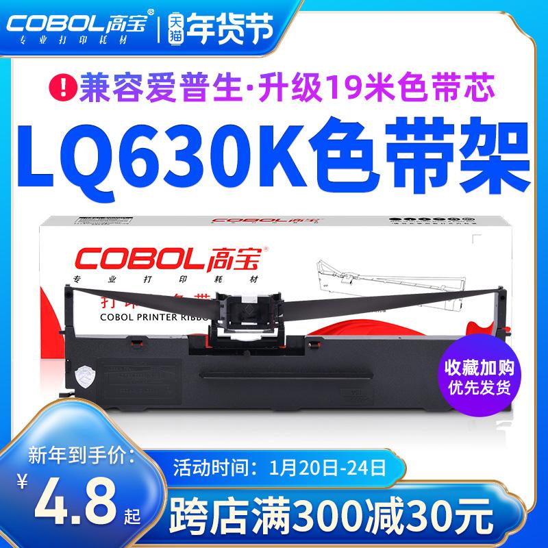 The Gable LQ630K ribbon is suitable for Epson dot matrix display machine ribbon core rack epsonlq635K 730K 735K 610K 615K 630KII SO15290 80KF LQ82KF