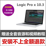 Official Logic Pro x 10.3 Mac simplified Chinese installation of video tutorials to send a full set of sound source