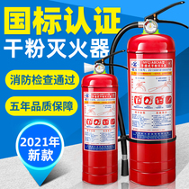 Fire extinguisher Shop car household 4 kg Factory special dry powder Portable 1 2 3 5 8kg fire equipment