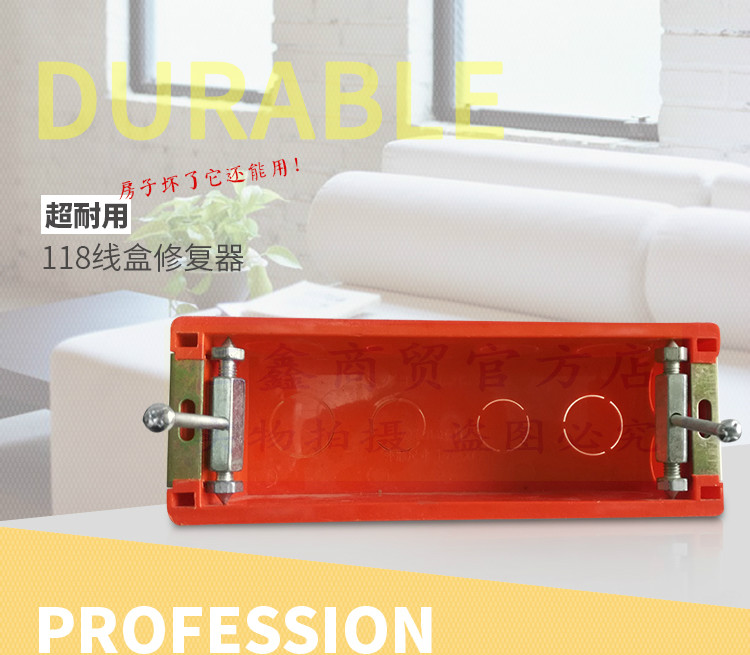 Model 118 High Quality Switch Socket Dark Box Support Restoration Device Dark Box Bad Bottom Box Repair Device Maintenance of One Piece of Six
