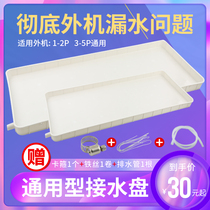 Air conditioning external machine Water tray with drain pipe Plastic universal outdoor drip tray Sink Central air conditioning external machine