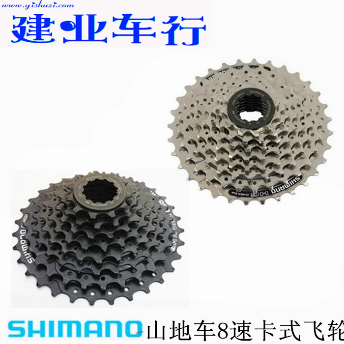 Genuine Shimano hg41-8 flywheel mountain bike 8 / 24 speed card sprocket tower wheel gear plate