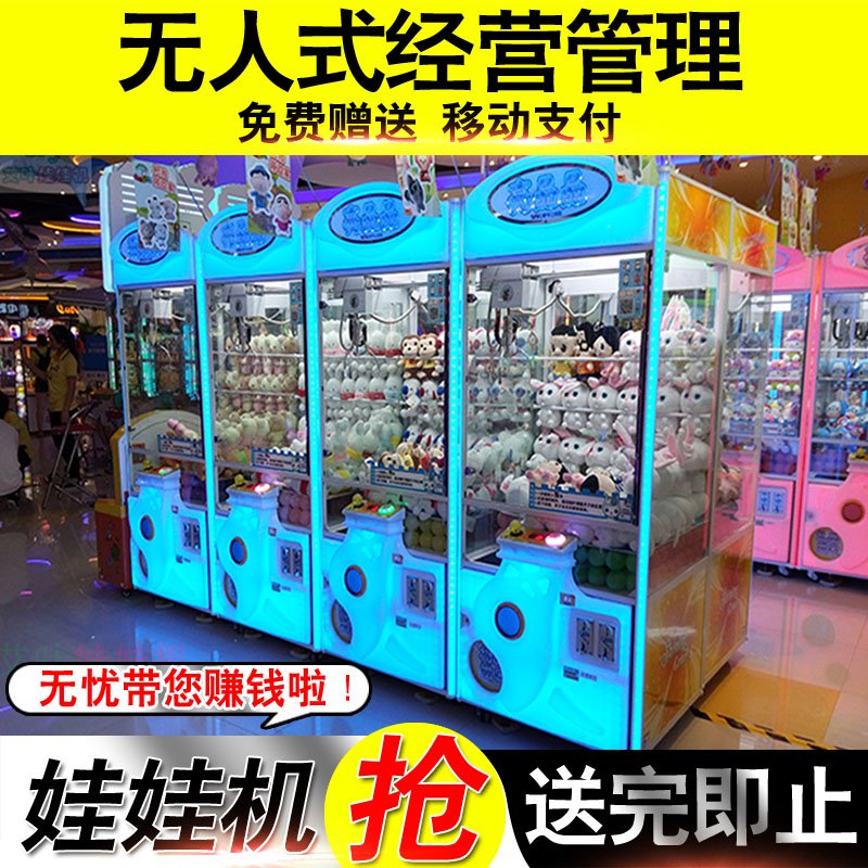 Scan code large commercial grasping doll machine scissors machine grasping smoke machine clip doll machine one machine self-service coin gift machine
