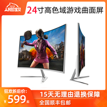 The new 24-inch ultra-thin curved display HD gaming chicken game computer screen monitor office song screen