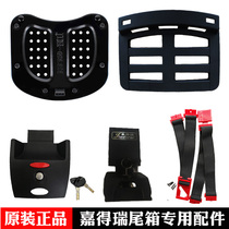 Jiaderui tail box special original accessories Motorcycle electric car trunk iron base plate lock core insulation lining