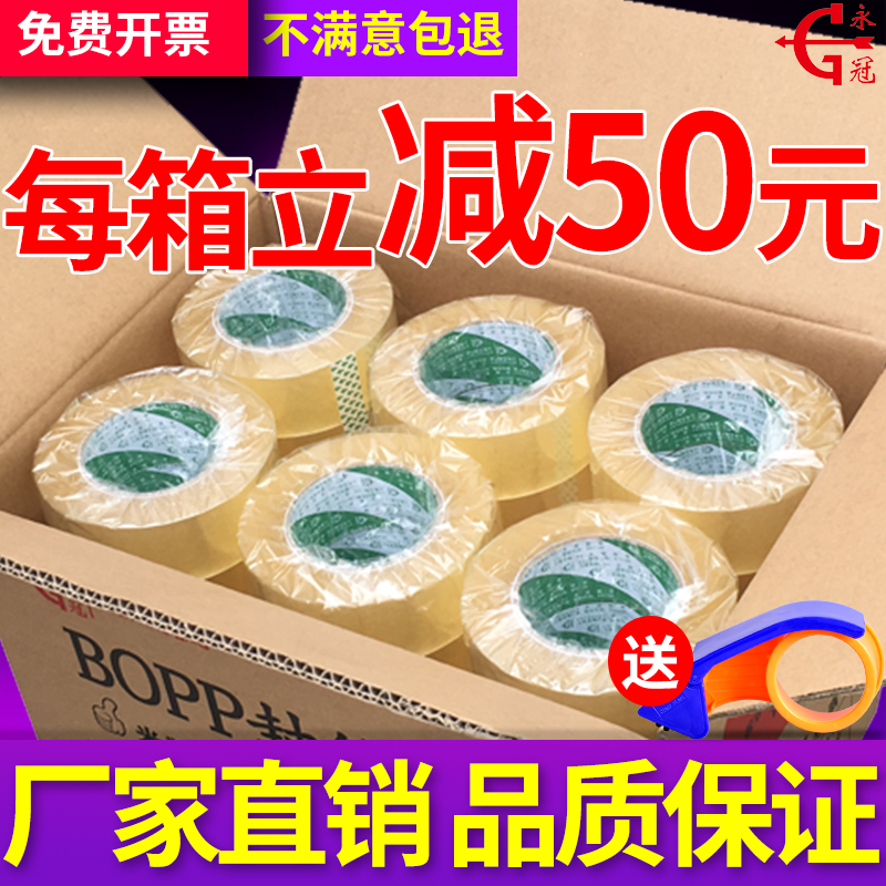 YG transparent tape Large roll thickened tape Wholesale packaging sealing tape Sealing tape Wide tape paper FCL