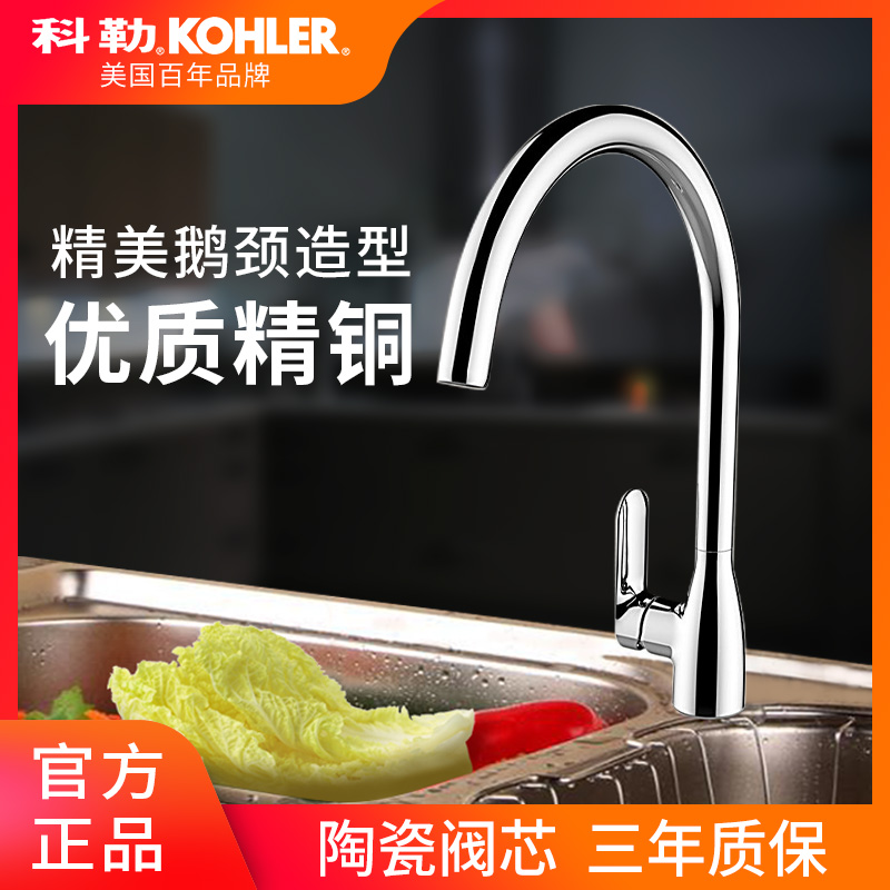 Kohler Kitchen Faucet Kitchen Sink Dishwasher Cold And Hot Faucet Copper Universal Rotation Newomi Online Shopping For Electronics Accessories Garden Fashion Sports Automobiles And More Products Newomi