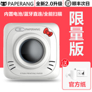 Paperang machine meow cuckoo chicken Mini Bluetooth mobile phone photo sensitive color thermal printer paper