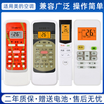 The new air-conditioning remote control for the United States central air-conditioning hanging cabinet machine universal universal type no model