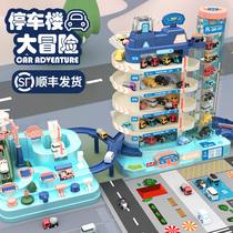 Ville pour enfants parking garçon jouet piste garage bâtiment percer la grande aventure Zhao Liying secouer son avec le même