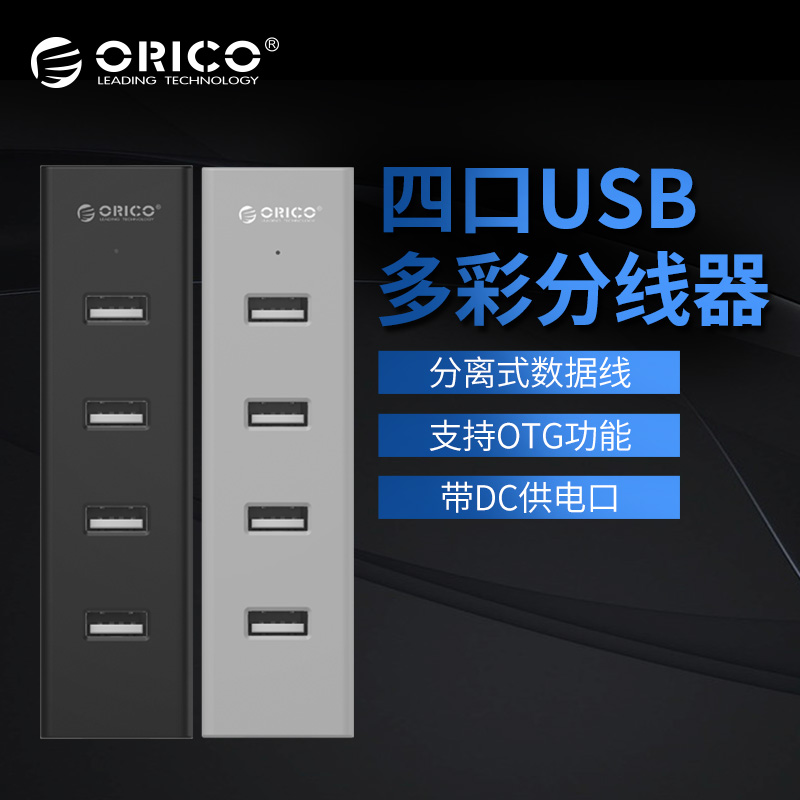 Orico/Orrico USB Divider 3.0 Extended Multi-port Interface Hub Conversion Multifunctional One-drag Four-HUB Laptop Extended Up Connector Charging Socket with Power Supply