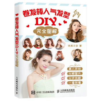 Brand new genuine hair curlers popular hair style DIY complete graphic hair design haircut haircut hair design book curly hair design curly hair design book curly hair style reference Daquan hairdressing books