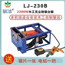 。 Dust-free saw multi-functional carpentry saw small reverse saw electric cutting machine vacuum saw decoration home