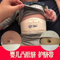 Ребенок выпуклый пупок защита пупка новорожденный прижимной пупок ребенка пупок выдающийся дышащая повязка пуповина защита живота мешок