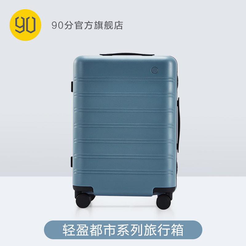 90-minute light urban suitcase 20/24 inch frame suitcase for men and women double-sided suitcase for boarding