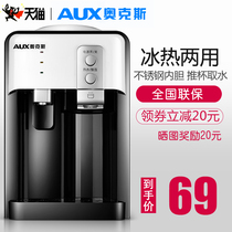 Ox-Style water dispenser small home vertical cooling hot mini tabletop ice hot two-use dormitory students
