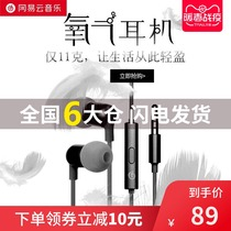 NetEase Cloud Music oxygen headphones HIFI in-ear wired high-quality audio earphones mobile phone computer subwoofer noise reduction eat chicken games listen to sound debate headset