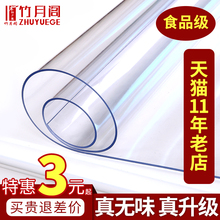 Tasteless soft glass PVC tablecloth waterproof, anti scalding, oil proof and washless plastic transparent table mat tea table table thick crystal plate
