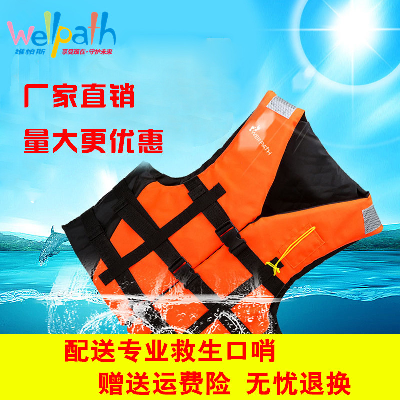 Weipaisi life jacket adult snorkeling swimming boat buoyancy clothing sea fishing vest vest can be customized