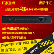 H.264 H264 4 HDMI video encoder FHD 1080P HLS separate audio encoder