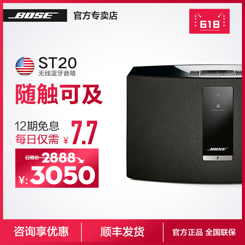 Consulting and Enjoying Preferential BOSE SoundTouch 20III Wireless Audio Bluetooth Wifi speaker ST20