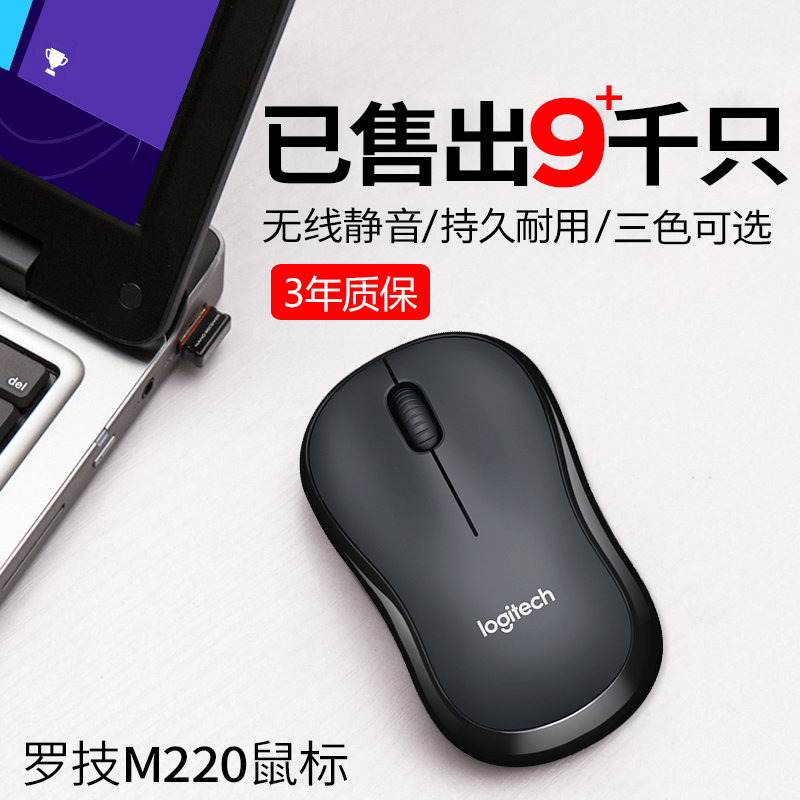 Logitech M220 Wireless Mute Mouse Portable Lenovo Apple Laptop Men and women Mouse M185 Upgrade