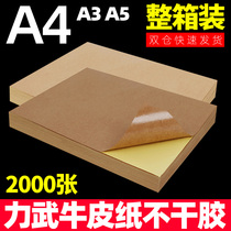 (FCL)force Wu kraft paper stickers a4a3a5 printer paper dark light carton color self-adhesive glossy matte white label paper laser inkjet sticker 2000