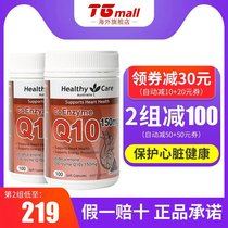 Coenzyme q 10 softgel heart health care products cardiac cerebrovascular 100 capsules x 2 bottles of Australian pavenase q10 heart treasure