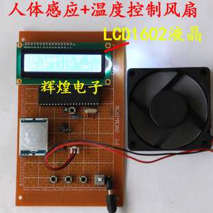 Electronic Parts of Intelligent Temperature Control Fan for Human Induction Fan Based on 51 Single Chip Microcomputer