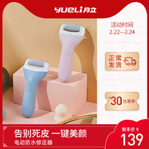 YUelI rechargeable electric grinding foot artifact rubbing feet to go to the skin scraping the heel Calluses pedicure pedicure tools