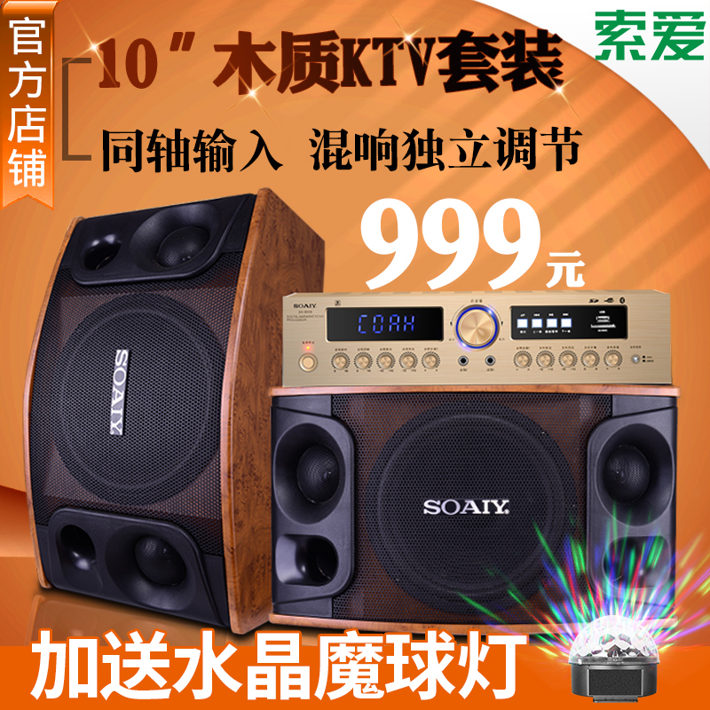 Sony Ericsson CK-M9 Household KTV Sound Set Conference Family Professional Karaok Cabinet 10-inch Cabinet speaker