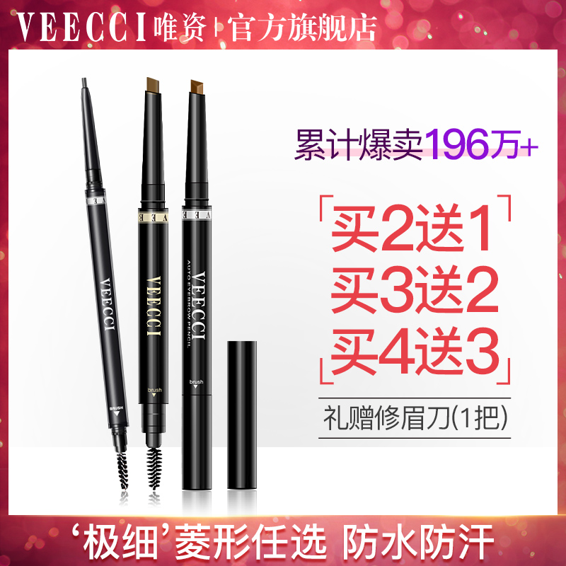 Weizi eyebrow pencil female beginners waterproof, long-lasting, non-marking and sweat-proof