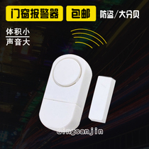 Packet, post, store, music, burglar-proof door, magnetic alarm, door and window alarm, Beijing shipment No. 2, 4.5 yuan