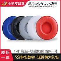 Convient pour le son magique original bat étui à écouteurs solo2 0 étui à éponge solo3 étui à écouteurs sans fil filaire