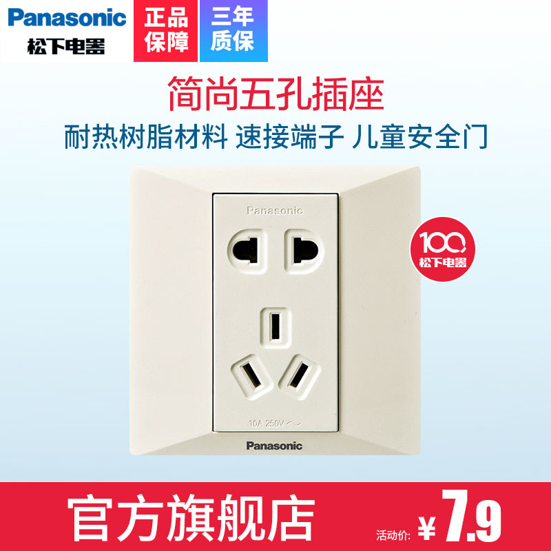 Panasonic switch socket panel Jian Shang wall household 86 type 5 five-hole power socket 10A two or three plug genuine
