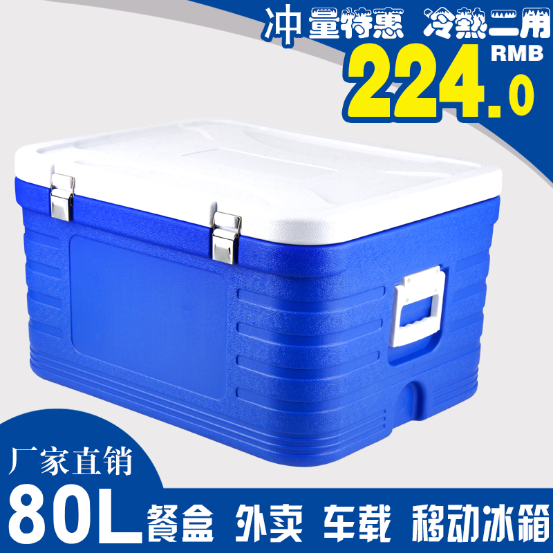 82L Thermal Insulation Box Refrigerator, Delivery Box, Takeaway Box, Super-large lunch box, Car-borne Fishing Fast Food Cold Chain Transportation
