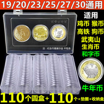 Commemorative coin collection protection box Year of the Ox Year of the Rat Year of the Wuyi Mountain Taishan Coin Year of the Pig coin storage round box Zodiac shell