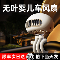 Baby stroller small fan Baby student dormitory portable mute office desk usb desktop small leafless bed Clip-on octopus Children blow auxiliary food Portable electric wind charging f hand