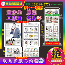 Jiang Li Yilabao booth poster Jiang Li wash promotional flyer Jiang Li business card three pages color page push advertising