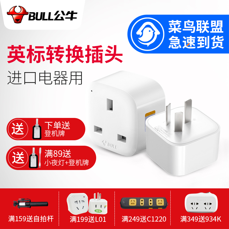 Bull socket Hong Kong version power converter Apple charger plug British standard Malaysia conversion head Singapore
