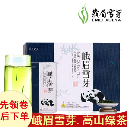 Pre-Ming Spring Tea Emei Snow Bud Bamboo Leaf Tea Green Tea New Tea in Sichuan Province