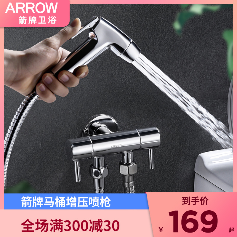Wrigley toilet spray gun woman washer butt wash shower head toilet balcony hand-held booster spray gun