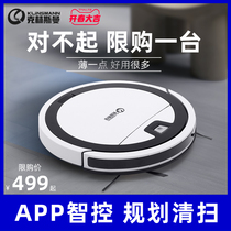Germany Klinsmann sweeping robot intelligent automatic home ultra-thin vacuum cleaner mop to wipe the floor all-in-one machine