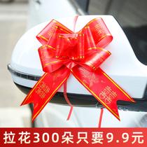 Mariage arc Mariage voiture décoration tirer fleur Mariage fournitures Daquan Flotte voiture fleur Voiture ruban voiture fleur Main tirer fleur