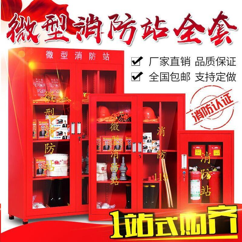 Mini-fire station fire cabinet fire equipment full set fire extinguishing box display construction site cabinet tools and material cabinets
