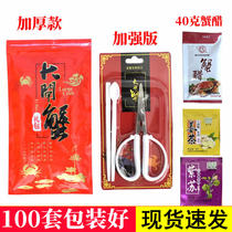 100 set package delicious crab tool three-piece set of disposable crab scissors purple su ginger tea vinegar crab accessories package