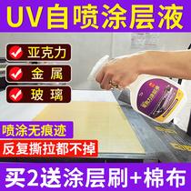 Hibiscus flower self-spraying UV coating liquid Acrylic metal glass tile printing transparent incognito UV ink attachment liquid