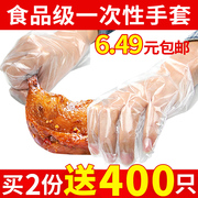 Disposable gloves, food film, transparent thickening, plastic, food, kitchen, latex, PVC, crayfish, independent packaging