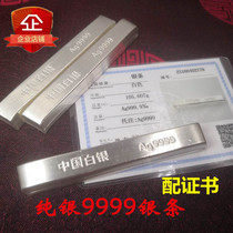 9999 Investment Silver bar Silver raw material Pure silver silver material Silver block Silver brick Broken silver ingot processing Investment collection and recycling