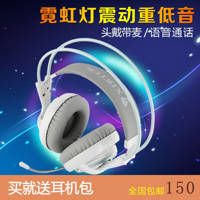 Siboer ear/xibter Poseidon headphone head-mounted subwoofer game Internet cafe music with microphone
